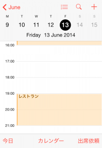 iCal 日本での表示