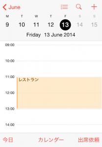 iCal イギリスでの表示