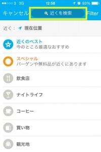 foursquare 検索