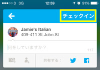 foursquareチェックイン