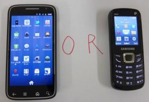 携帯電話?スマートフォン?