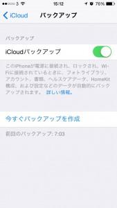 iCloudバックアップ