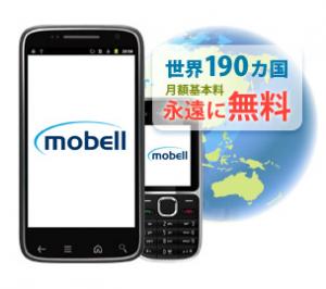 ワールド携帯