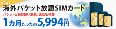 海外パケット放題SIMカードのバナー
