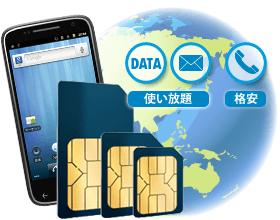 データ定額、SMS定額、格安の音声通話