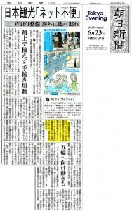 朝日新聞6月23日夕刊のトップ記事