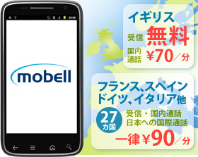 ヨーロッパ携帯